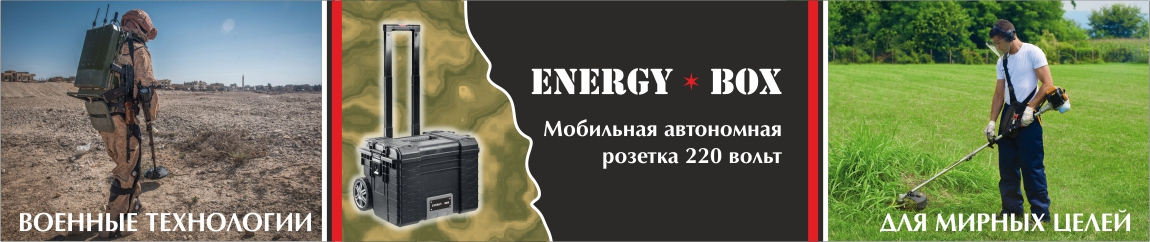 EnergyBox - мобильная автономная розетка 220 вольт